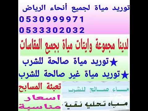 وايت مويه جنوب الرياض 0530999971 وايت مويه تحليه بالرياض وايتات مويه بالرياض شيب مويه صهريج Youtube