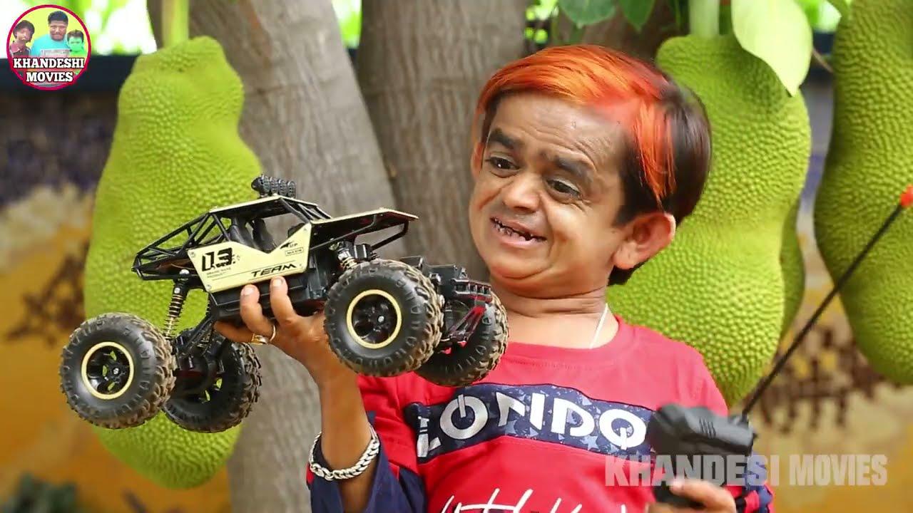 CHOTU KI REMOTE WALI CAR | छोटू की रिमोट वाली कार | Khandesh Hindi Comedy | Chotu Dada Comedy Video