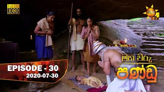 Maha Viru Pandu | Episode 30 | 2020-07-30 Thumbnail