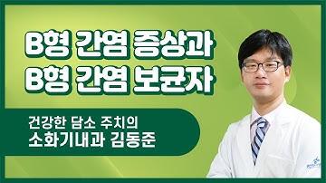 B형 간염 증상과 B형 간염 보균자