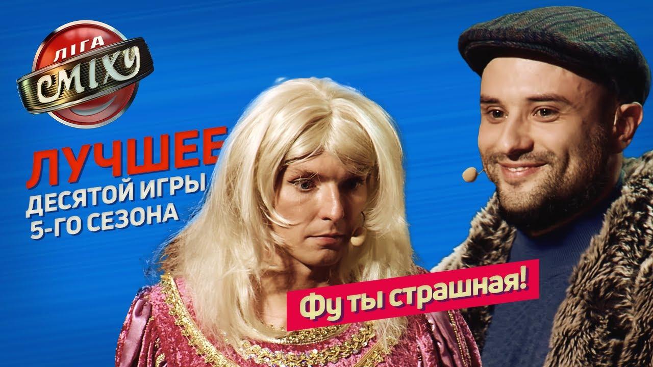 Прозрачный Гонщик забыл слова - Лучшее десятой игры Лиги Смеха 2019