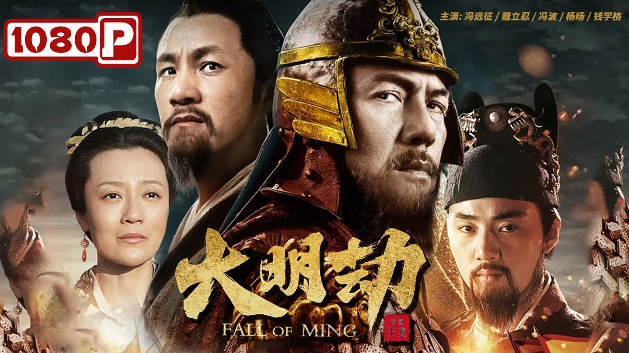 Download 《大明劫 》/ Fall of Ming 纵有英雄能伏虎 亦无本领转乾坤 ( 冯远征 / 戴立忍 / 冯波 ) | new movie 2021 | 最新电影2021