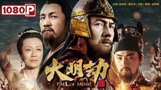 《大明劫 》/ Fall of Ming 纵有英雄能伏虎 亦无本领转乾坤 ( 冯远征 / 戴立忍 / 冯波 ) | new movie 2021 | 最新电影2021
