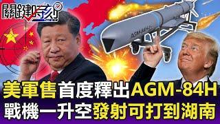 美軍售首度釋出台灣最敏感武器AGM84H 戰機一升空發射可打到湖南【關鍵精華】劉寶傑