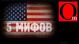 5 мифов о США, тиражируемых в России.