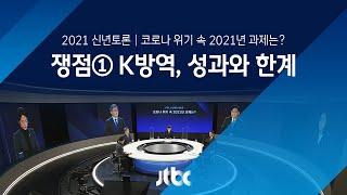 [2021 신년토론] 코로나 위기 속 과제는? 쟁점① K방역, 성과와 한계 / JTBC News