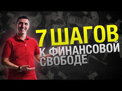 7 ПРОВЕРЕННЫХ ШАГОВ К ФИНАНСОВОЙ СВОБОДЕ // Финансовая грамотность