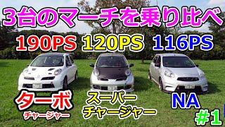 【ターボ・スーチャ・NA】マーチ3台を乗り比べ!#1