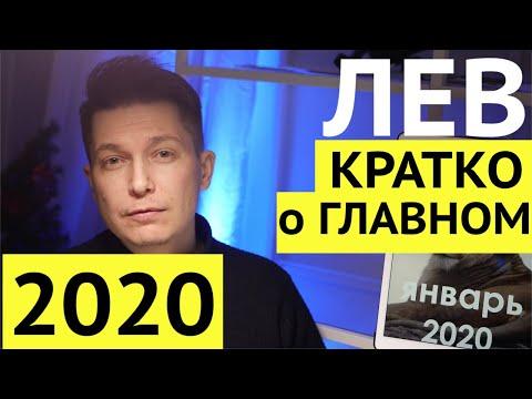 ЛЕВ гороскоп 2020 - Смена образа жизни... гороскоп лев 2020 год металлической крысы Чудинов
