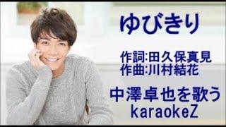 ゆびきり 中澤卓也  cover by karaokeZ
