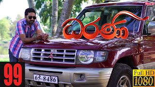 Dharani | Episode 99 29th January 2021 Thumbnail