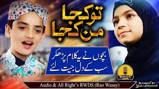 New Very Beautiful Naat Medley Tu Kuja Man Kuja by Arsalan Farooq and Ajjua Batool Kids Kalam thumbnail