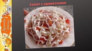 Салат с креветками рецепт на праздник