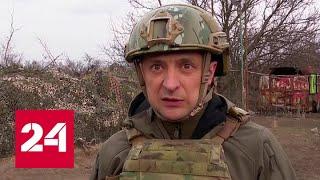 Обсуждает прекращение огня, но поддерживает военных: раздвоение Зеленского - Россия 24
