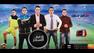 وشوشة TV | برنامج' دايرة السنتر ' الحلقة الثالثة.. صفقات الأهلي المضروبة في فيلم العتبة الخضرا