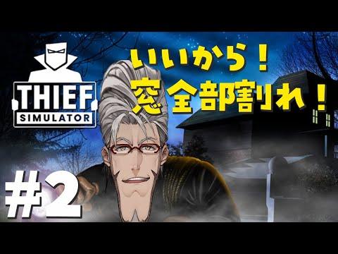 【Thief Simulator】#2 ヘアピンとマイナスドライバー…?違います!マスターキーです!【アルランディス/ホロスターズ】