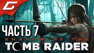 SHADOW of the TOMB RAIDER ➤ Прохождение #7 ➤ ЖЕСТЬ НАЧИНАЕТСЯ