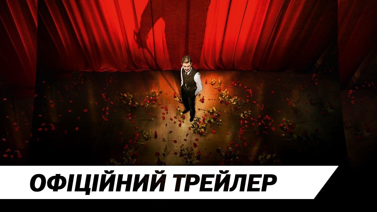 Сірано I Офіційний український трейлер I HD