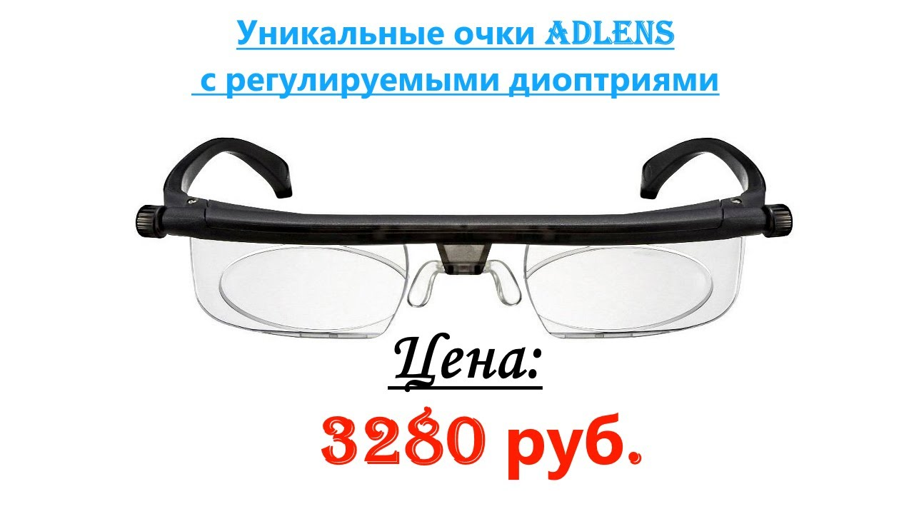 Adlens - Lunettes à focale variable - YouTube