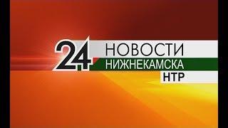 Новости Нижнекамска. Эфир 24.01.2018