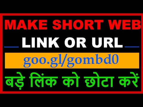 How to Make Short URL of Any Long URL or Weblink in Hindi Video