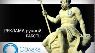 «Облака» -- реклама ручной работы(, 2014-07-18T11:48:06.000Z)