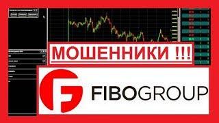 Фибо Форекс - схемы СЛИВА биржевых трейдеров через СБОИ ТОРГОВОЙ ПЛАТФОРМЫ Fibo Group