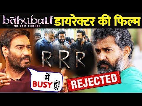 Ajay Devgn ने REJECT कर दी Baahubali Director की फिल्म RRR | S S RAJAMOULI