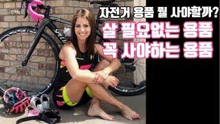자전거 용품 뭘 사야할까? | 자전거 구매가이드 |