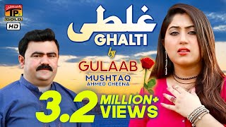 Ghalati Insan Di Fitrat Hai By Gulaab, Mushtaq Ahmed Cheena| Latest Saraiki & Punjabi Songs 2019