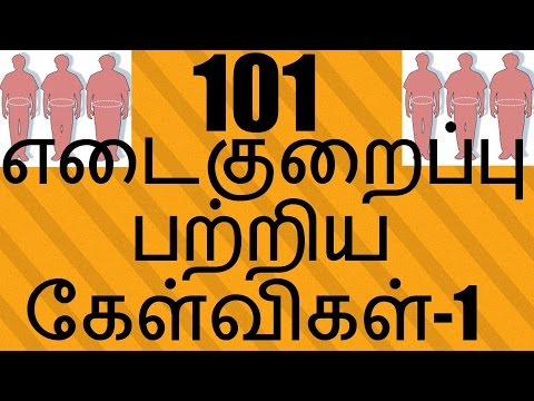 [TAMIL] 101 WEIGHTLOSS FAQ's Part 1 – Lose 10 Kgs in 10 Days?