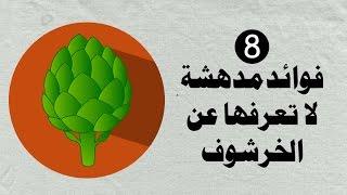فوائد الخرشوف، 8 فوائد لا تصدقها لأكل الخرشوف