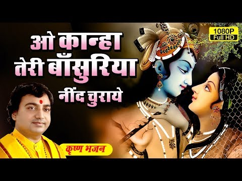 कान्हा तेरी बांसुरी नींद चुराये || O Kanha Teri Bansuri Neend Churaye | Lord Krishna Bhajan