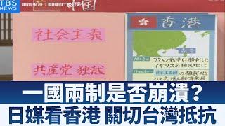 新聞LIVE直播 新唐人亞太電視