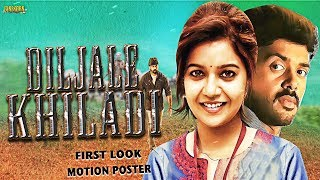 Diljale Khiladi (Thiri) Hindi Dubbed Upcoming Movie 2019 | Official Motion Poster