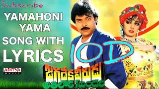 Yamaho Ni Yamaa 10D Audio Song || Jagadeka Veerudu Athiloka Sundari Telugu Movie 10D Audio Songs ||
