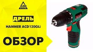 Дрель аккумуляторная HAMMER ACD120GLi(http://www.220-volt.ru/catalog-136182/?ref=yb., 2014-06-04T08:39:26.000Z)