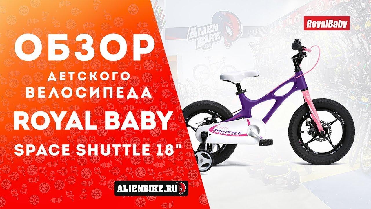 "Детский <b>велосипед Royal Baby Space</b> Shuttle 18"" - YouTube"