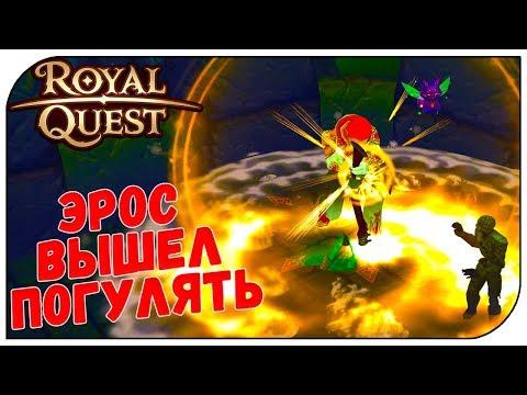 видео: royal quest 😈 Эрос вышел погулять (нарезка) #4