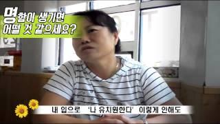 [가장 보통의 명함] 인터뷰 유치원 원장2