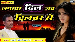 लगाया दिल जब दिलवर से    बेवफाई का सबसे दर्द भरा गीत    Sad Gajal    धर्मेन्द्र दिग्गज