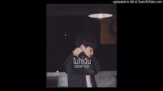 CROPTER - ไม่ใช่ฉัน
