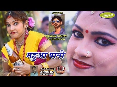 Mahuwa Panii | महुआ पानी | New Nagpuri Audio Mp3 Song 2018 | Singer Pankaj Oraon