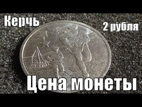 Керчь 2017 Россия 2 рубля Цена монеты сегодня