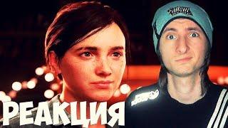 The Last of Us 2—Русский трейлер #3|E3 2018|РЕАКЦИЯ