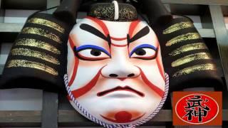 Japan und der Kampfsport Bujinkan