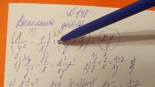 Скачать 148 Алгебра 8 класс Выполните действия сложение вычитание деление дробей примеры решение