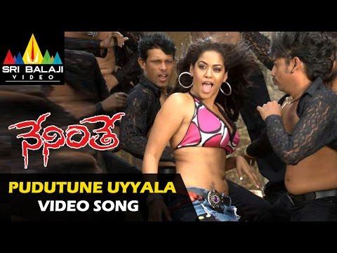 Neninthe Video Songs | Puduthune Uyaalaa Video Song | Ravi Teja, Siya | Sri Balaji Video