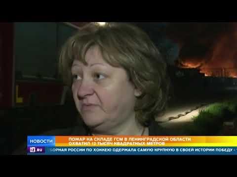 Пожар на складе в Ленинградской области охватил 12 тысяч квадратных метров