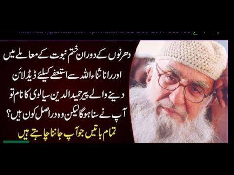 Who is peer hameed ud din sialvi -Exclusive Talk of Hazrat Peer Hameed ud  din sialvi